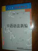 日语教育丛书:日语语法新编