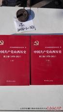 中国共产党山西历史第2,3卷上下册4册