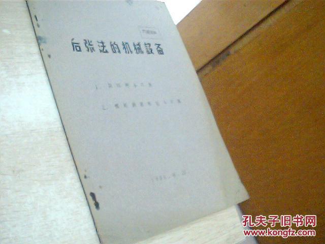 【图】后张法的机械设备油印本_价格:10.00_货车板钩图片