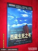 西藏生死之书