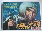 85年  连环画《不平静的太平洋》1版1印
