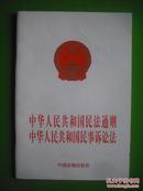 中华人民共和国民法通则,民事诉讼法,法律,法规