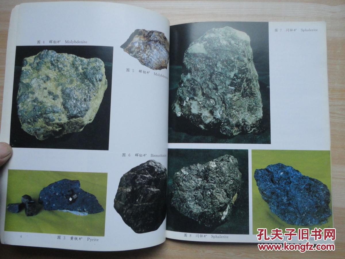 【图】16开厚册《中国阿尔泰花岗伟晶岩矿物集锦》内