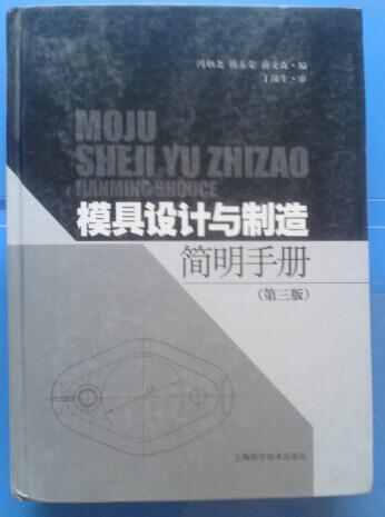 模具设计与制造简明手册第三版图片