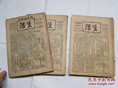 民国报刊:生活周刊(共20期)