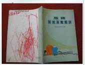 《服装折纸条裁剪法》1976年2月1版1印 辽宁人民出版社 保老保真