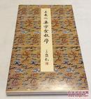 《王羲之 集字圣教序》原色法帖选3  二玄社 一版二印  1985年