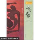 正版图书 诺贝尔文学奖获得者莫言作品系列:丰乳肥臀 (请放心选购!)