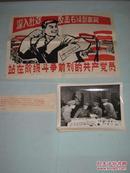 站在阶级斗争前列的共产党员   76年新华社文革老照片   一套17张全   规格 长20cm宽15cm   附八开宣传画一张  D箱