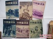 民国期刊:生活星期刊(第一卷22-28号缺23号)
