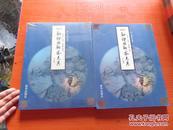 新绘图聊斋志异(上下册)全图本 大16开1版1印