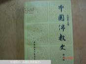 中国佛教史.第三卷