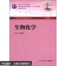 """卫生部""""十二五""""规划教材:生物化学(第3版)(附CD-ROM光盘1张)"""