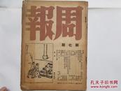 民国报刊:周报(第七期)