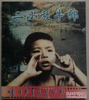二小放牛郎    1998