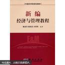 中国科学院规划教材:新编经济与管理教程