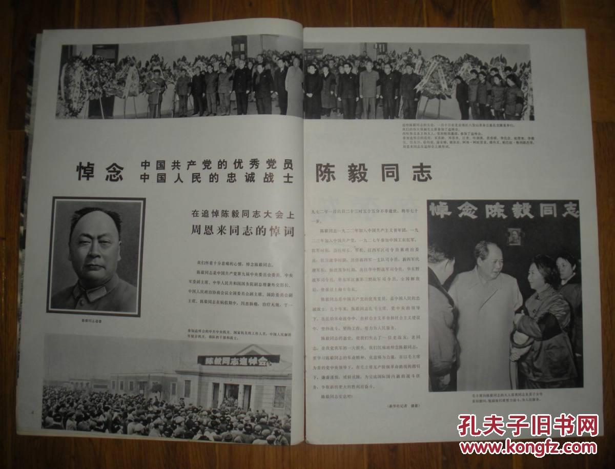人民画报1972-3