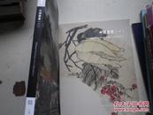 泓盛2014秋季拍卖会 中国书画 (一)