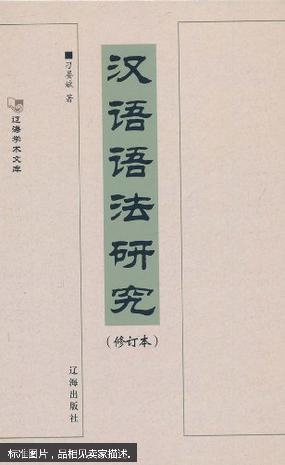 【图】初期现代汉语语法研究