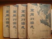 中华民国23年出版《东周列国志》.八十年前的东周列国志.完整保存至今实属不易.从而也见证了此书的生命力