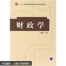 """财政学——""""十一五""""高等院校国际经济与贸易专业规划教材"""