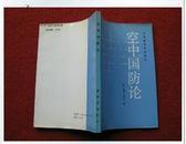 《空中国防论》威廉.米切尔著 jie放军出版1986年1版北京1印好品