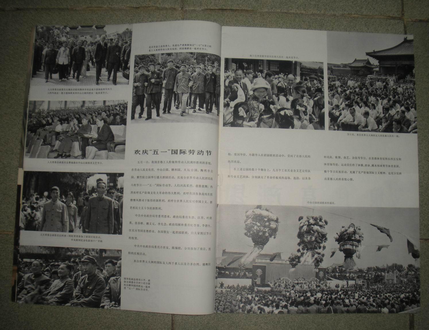 人民画报1973-7