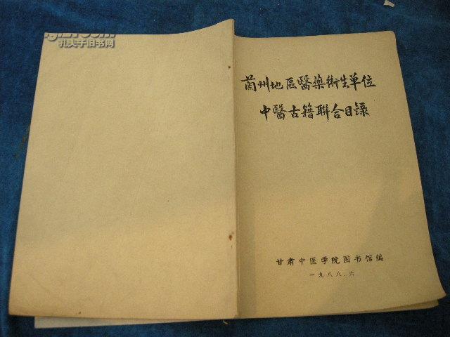甘肃中医学院图书馆1988年印 兰州地区医药卫生单位中医古籍联合目录 绝对少见的目录索引书 孔夫子旧书网
