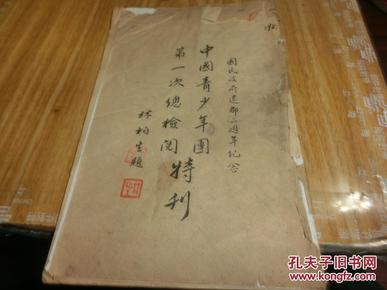 中国青少年团第一次总检阅 林柏生题 民国政府还都三周年纪念 e6图片