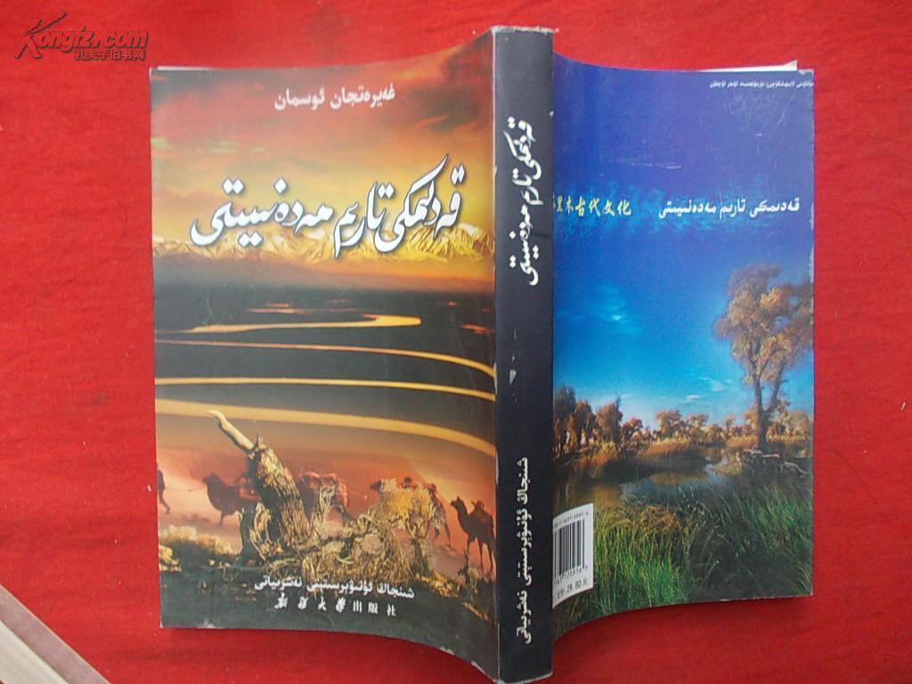 塔里木古代文化(维吾尔文)