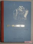 手术图谱 75年一版一印 带语录