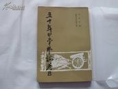 《五十年甲骨学论著目》香港太平书局  1966年