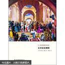 什么是大师级作品1-2/在城市与乡村生活的印象派/艺术还是媚俗(全四册,私藏)
