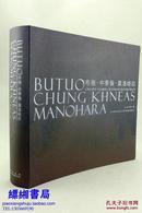 布拖·中季伦·莫洛哈拉:全球化背景下亚洲国家三个不同区域村落的百姓日常生活(李杰作品 大型画册 2009年一版一印仅3000册)