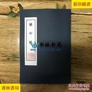 橘中秘-(明)朱晋桢-明崇祯五年刻本(复印本)