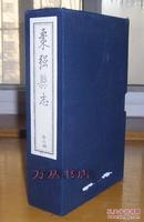 枣强县志 (线装一函6册) 1993年木板刷印