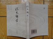 正版书 许慎《说文解字》附检字  9.5品