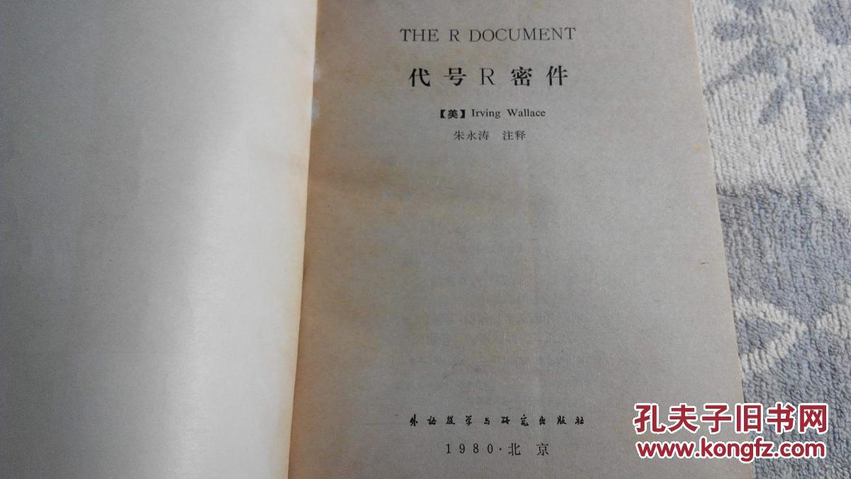 代号r密件(中文 英文2本合售,总体9.3品)(见书影及描述)