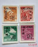 """改9 """"中华邮政单位邮票(香港亚洲版)""""加字改值全新邮票"""