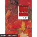 张爱玲全集02:红玫瑰与白玫瑰