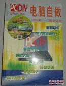 电脑自作 PCDIY 2002年7---12期合订本