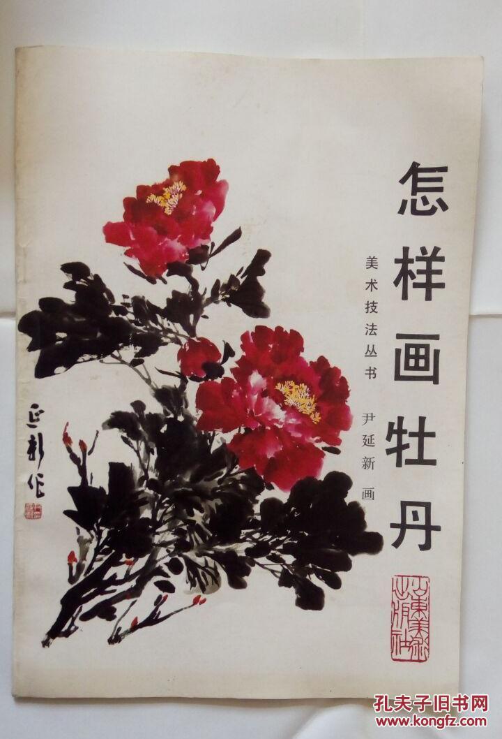 【怎样画牡丹 尹延新画【牡丹画法 美术技法丛书】图片