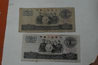 1965年第三套人民币拾园2张 m1