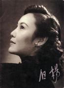 著名电影演员白杨签名纪念册《白杨》(从影60周年 纪念册。)