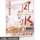 顺风顺水:现代家居装修与布局参考手册