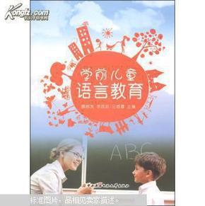 学前儿童语言教育_网上买书