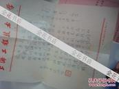 上海工程技术大学老干部朱达闵--诗稿--
