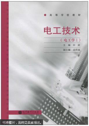 电工学垹�`:)�h�_电工学. Ⅰ