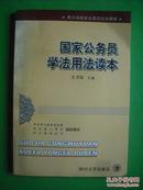 国家公务员学法用法读本,法律,法规,政策,条例