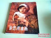 徐悲鸿油画  85年1版2印